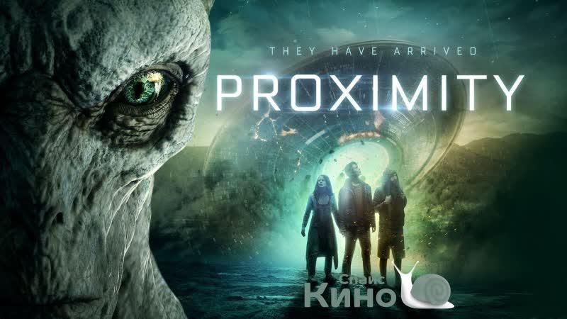 Близкие контакты 2020 США фантастика драма mvo смотреть фильм кино трейлер онлайн КиноСпайс HD