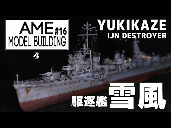 艦船模型 1 700 駆逐艦 雪風 IJN DESTROYER YUKIKAZE Model Building 16