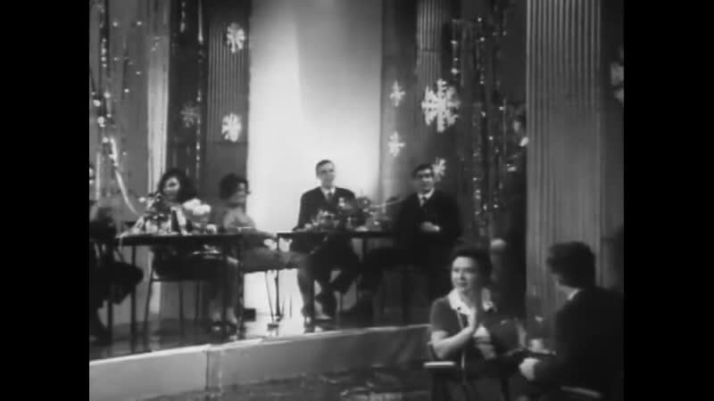 1970 Новогодний Голубой огонёк