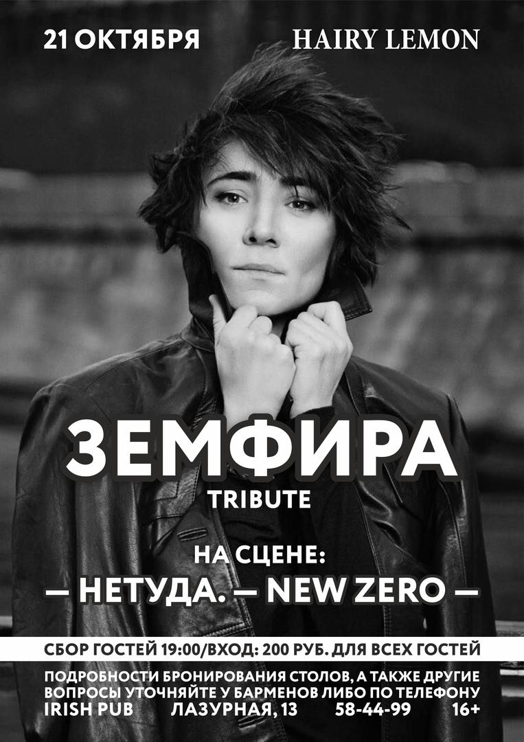 Афиша Барнаул 21 октября / Земфира (tribute) / HAIRY LEMON PUB