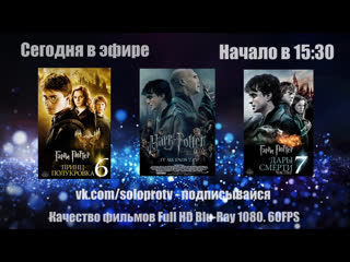 Гарри Поттер 6,7,8. Full HD Blu-Ray 1080. 60FPS