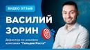Отзыв директора по рекламе компании Гильдия Роста Василия Зорина
