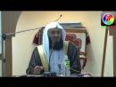 ОСТОРОЖНО! СЛЕДИТЕ ЗА ЯЗЫКОМ - Муфтий Менк - О друзьях Аллаха