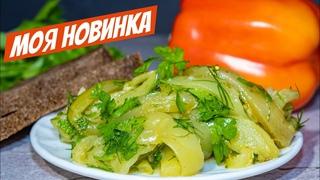 Серьезный СОПЕРНИК Салатам! Болгарский перец По НОВОМУ! Закуска на праздничный стол!