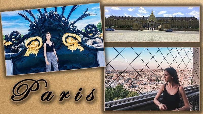 ПАРИЖ ДО КАРАНТИНА Paris VLOG Лето 2019 Часть 2 Diana Braun