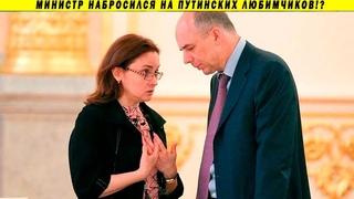 Война в правительстве! Решетников против Набиуллиной и Силуанова!?