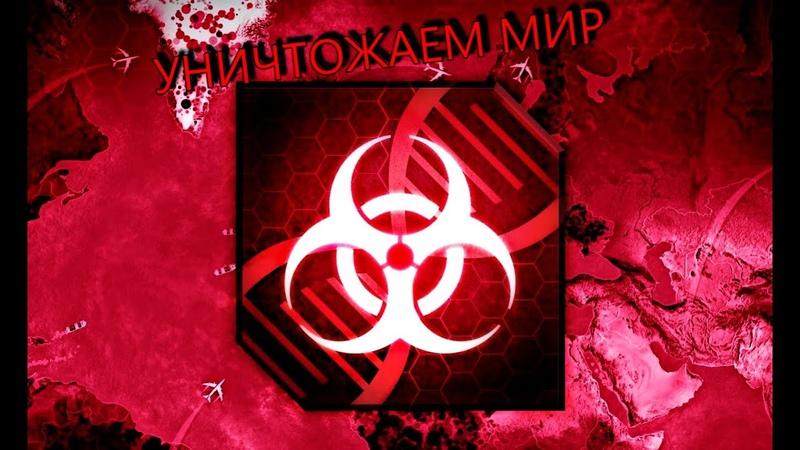 КОРОНАБАКТ УНИЧТОЖИЛ ВСЮ ЖИЗНЬ НА ЗЕМЛЕ Plague Inc Evolved ПРОХОЖДЕНИЕ 1