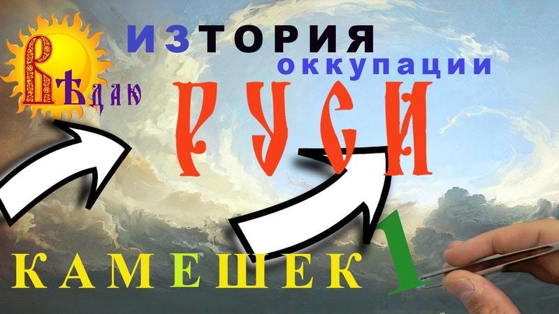 Изтория оккупации Руси Камешек 1