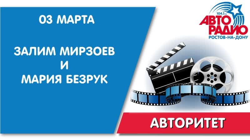Авторитет Залим Мирзоев и Мария Безрук