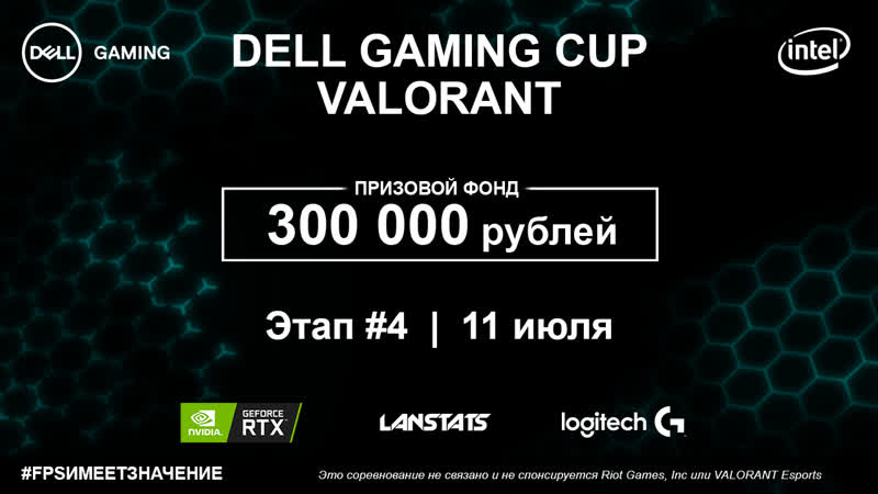 Dell Gaming Cup по VALORANT by Helix GrOm_0_ZeKa | Группа C Часть 2
