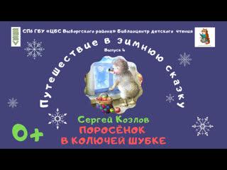 Путешествие в зимнюю сказку. Выпуск 4.