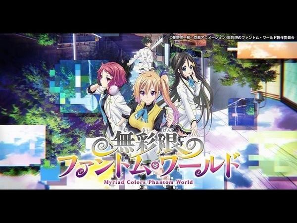 Призрачный мир мириады цветов Musaigen no Phantom World 13 из 13