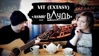 """Vit (Extasy) о любви, лихих 90-ых и смерти / """"ASMR'ный вДудь"""""""
