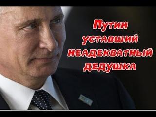 Громкая утечка из Кремля. Путин сегодня это уставший и не очень адекватный дедушка, он сломлен