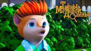 Тайны Медовой Долины - Ёжи мой - премьера  на канале Союзмультфильм HD