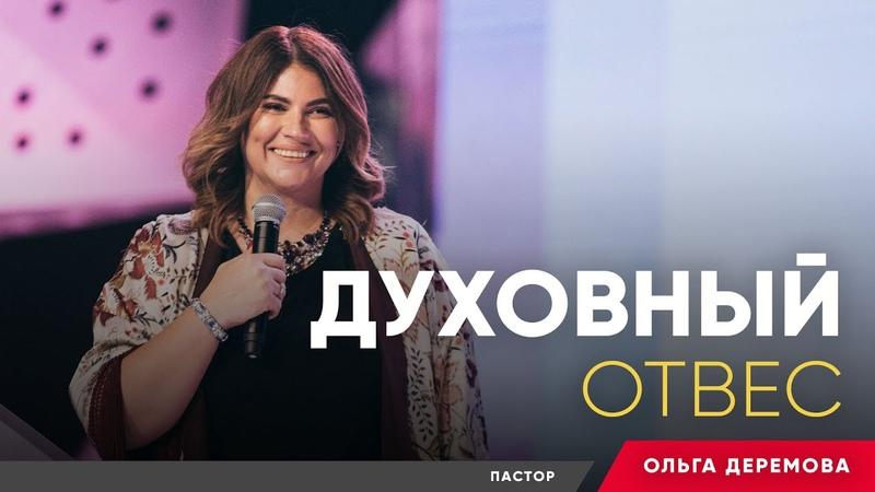 Духовный отвес Ольга Деремова 16 02 20
