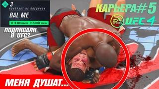 КАРЬЕРА UFC 4 Эпизод №5 - МЕНЯ ДУШАТ...ПОПАЛ В UFC ?