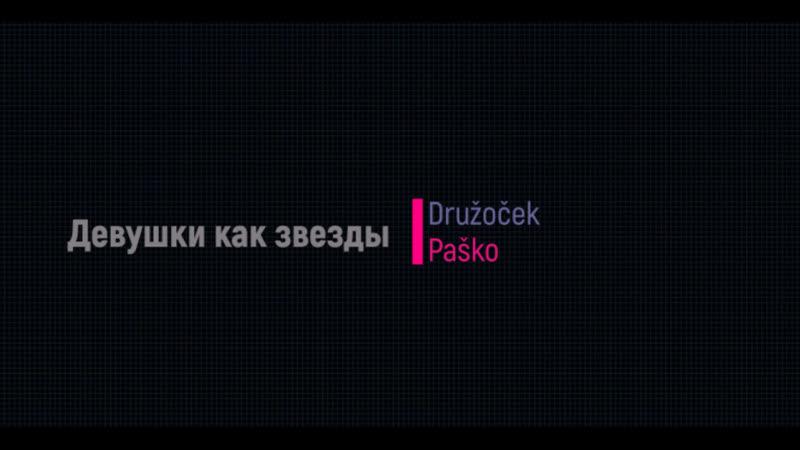 Девушки как звезды cover Paško Družoček