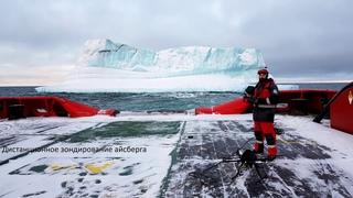 Такого вы еще не видели!! Арктика 2020 (дистанционное зондирование айсберга)