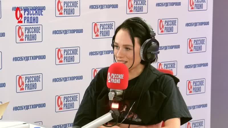 Катя IOWA Айова Шоу Всё к лучшему на Русском радио 13 11 2020