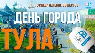 День города Тулы 2020.  О мероприятиях, объединяющих людей   АЛЛАТРА ТВ