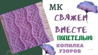 МК Лёгкого ажурного узора спицами// ПОПЕТЕЛЬНО