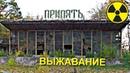 ✅Они поселились на Запретной Чернобыльской территории ☢ Самосёлы радиоактивной Зоны Отчуждения