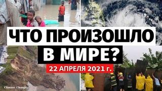 Катаклизмы за день 22 апреля 2021. Последние события! Наводнения в мире! Тайфун Суриге! Климат 2021
