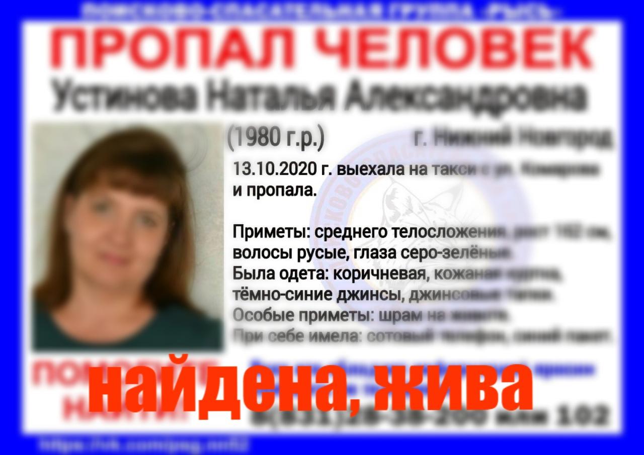 Устинова Наталья Александровна, 1980 г. р., г. Нижний Новгород
