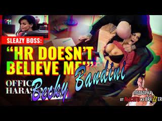Becky Bandini (big tits, anal, brazzers, sex, porno, blowjob,milf инцест мамка)подборка от лысого из brazzers л