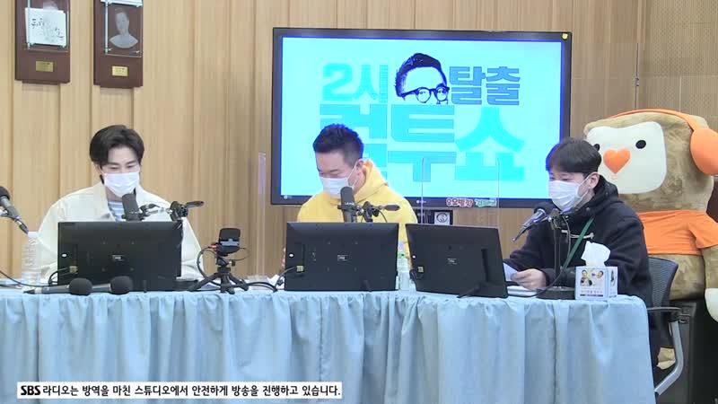 210119 радио шоу SBS Power FM 'Cultwo Show' с Юхо TVXQ