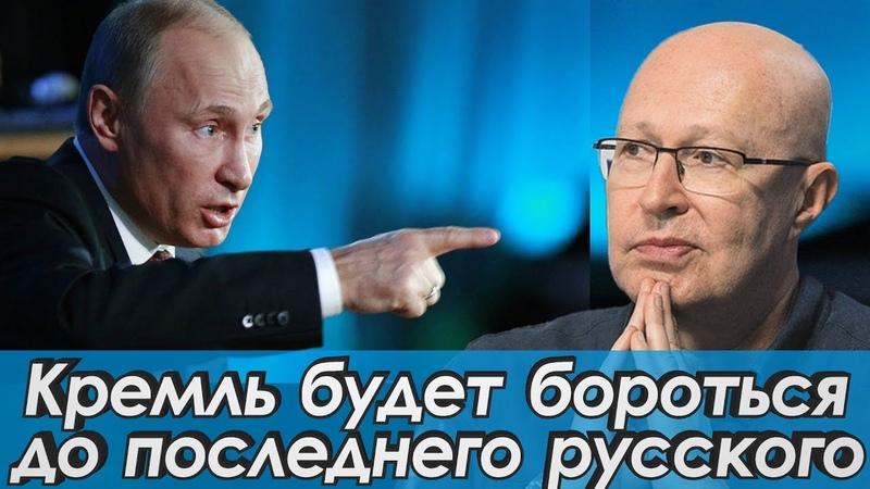 Кремль будет бороться с народом до последнего русского Валерий Соловей 30 09 2021