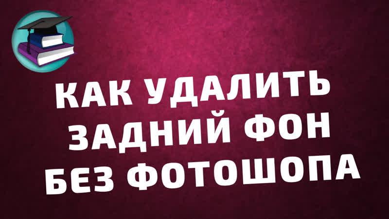 ✅КАК УДАЛИТЬ ЗАДНИЙ ФОН БЕЗ ФОТОШОПА ГРАФИЧЕСКИЙ РЕДАКТОР ОНЛАЙН REMOVE