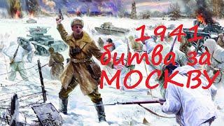 битва за москву 1941 парад войск в москве 7 ноября 1941 года советский союз дает отпор немцам