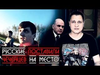 Русские парни поставили чеченцев на место. Быдло на дорогах. Мишустин обвинил бедных россиян в лени.