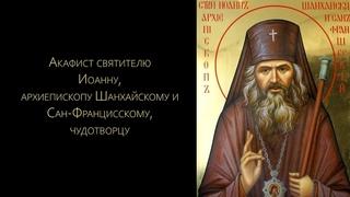 Акафист святителю Иоанну Шанхайскому и Сан-Францисскому (с текстом)