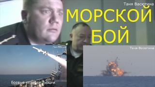 Внезапная ракетная атака на русский корвет#Гремящий#Перехват ракет#Уничтожение корабля#Морской бой