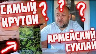 Самый крутой ИРП в России ?!?  Весь день ем сухой паёк ИРП Горный сухпай РПГ