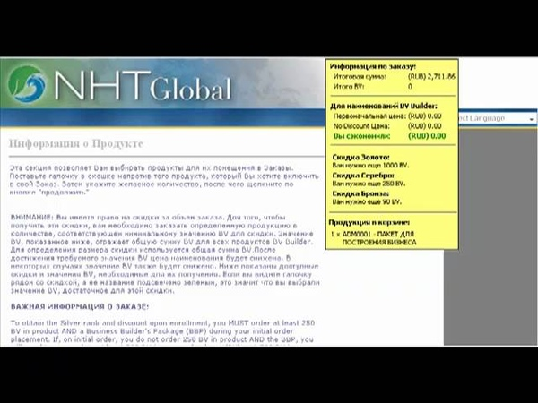 Видео инстркция по регистрации в NHT Global