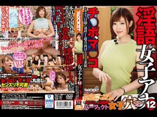 RCTD-036 Asahi Mizuno, Mion Sonada