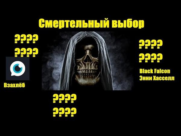 Пугающая переписка Смертельный выбор