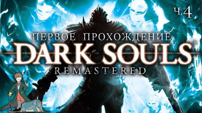 Dark Souls в первый раз с Kwei ч 4