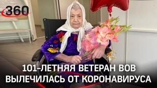 Победила ковид в 101 год. Ветеран из Балашихи выписалась из больницы в свой День рождения