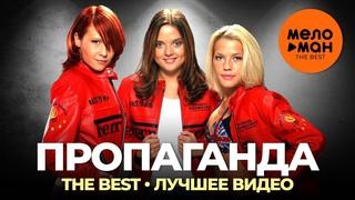 Пропаганда - The Best - Лучшее видео