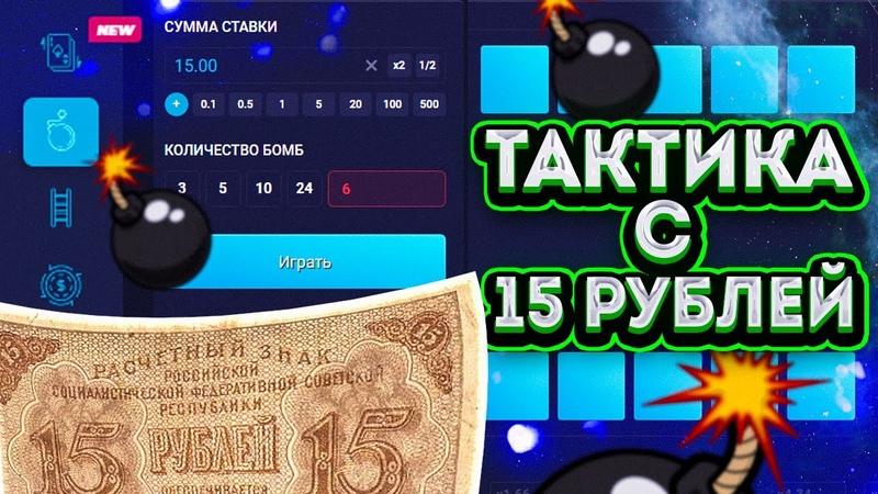 Up X ПРОМОКОД и ТАКТИКА с 15 рублей Ап X СНАЧАЛА ВСЕ ПРОИГРАЛ потом COMEBACK с 15 РУБЛЕЙ