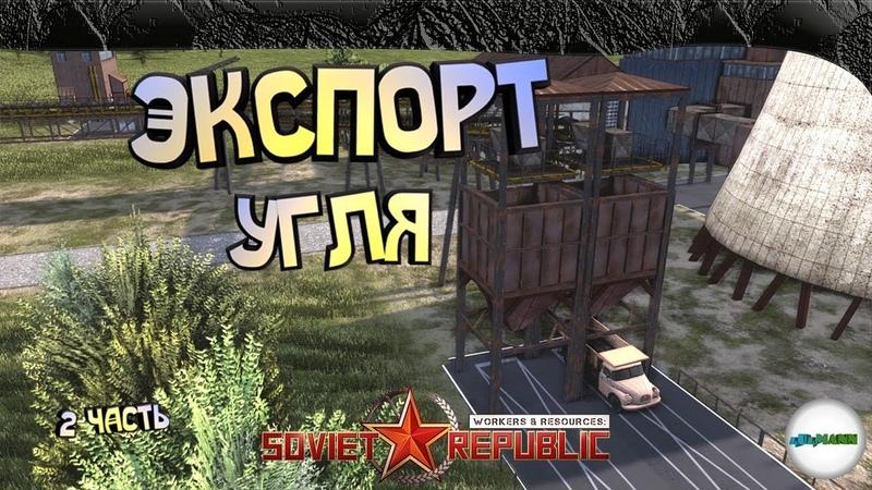 WORKES RESOURCES SOVIET REPUBLIK ПЕРВЫЙ ЭКСПОРТ УГЛЯ НАЧАЛЬНАЯ ИНФРАСТРУКТУРА