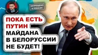 Пока есть Путин майдана в Белоруссии не будет!