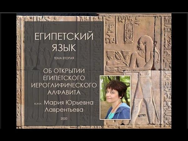 Древнеегипетский язык. Тема вторая. Лекция Марии Лаврентьевой