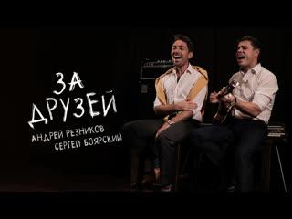 Андрей Резников, Сергей Боярский - За друзей.(Премьера клипа 2021)