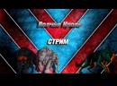 Стрим Волчья Кровь CS GO играем на удачу